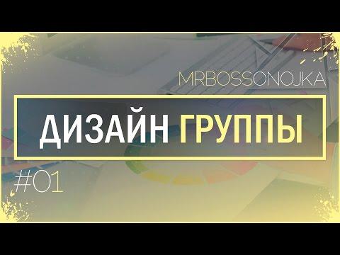 Оформление группы ВКонтакте. Слитные аватар и баннер. Серия видеоуроков по созданию меню (Часть 1)