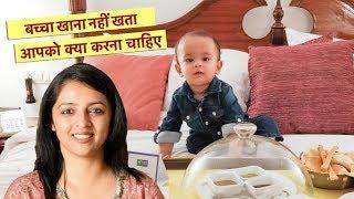 बच्चा खाना नहीं खता    आपको क्या करना चाहिए / WHAT TO DO WHEN BABY IS NOT EATING?