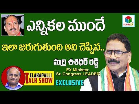 ఎన్నికల ముందే-Marri Shashidhar Reddy About Uttam Kumar Reddy | Mahakutami | Telangana Elections