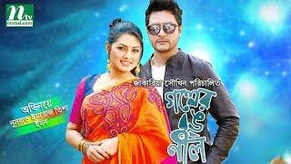 Bangla Natok (Valentine Special) - Golper Rong Nil l Tisha, Emon l Drama & Telefilm