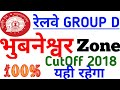 RRB Group D expected cutoff 2018  Bhubaneswar, Odisha    Group D Safe Score    Normalization marks thumbnail