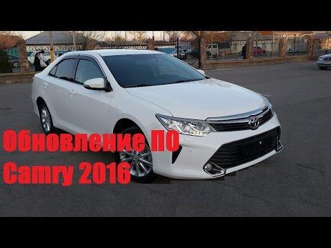 """Обновление ПО Toyota Camry V55 2016 """"Элеганс-плюс""""VLGavto"""