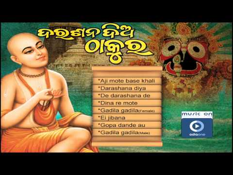 Odia Bhajan Darashana Dia Thakura -  Full Audio Songs | Juke Box video