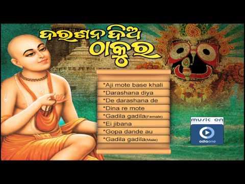 Odia Bhajan Darashana Dia Thakura -  Full Audio Songs | Juke Box video