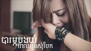 Nhac Khmer Hay 2018 ||