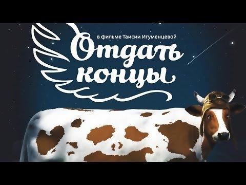 ОТДАТЬ КОНЦЫ (2013) / Фильм / драма, комедия