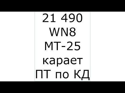 МТ-25 карает ПТ по КД (21490 WN8) от Вспышки