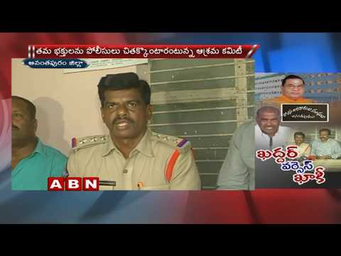 SI Gorantla Serious Warning To TDP MP JC Diwakar Reddy | ABN Telugu