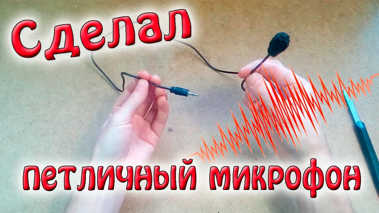 Микрофон сделать своими руками 396