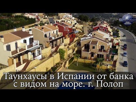 Недвижимость в Испании Купить недвижимость