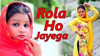 ✔ Rola Ho Jayega || Master Manish || New Haryanvi Song 2017 || Sonotek Song 2017