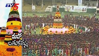 బతుకమ్మ ఉత్సవం | Maha Bathukamma Celebrations at LB Stadium, Hyderabad