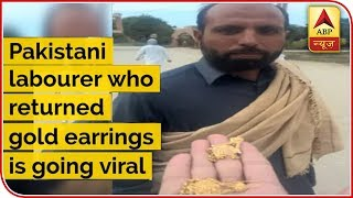 Pakistani Labourer Who Returned Gold Earrings Is Going Viral | ABP News