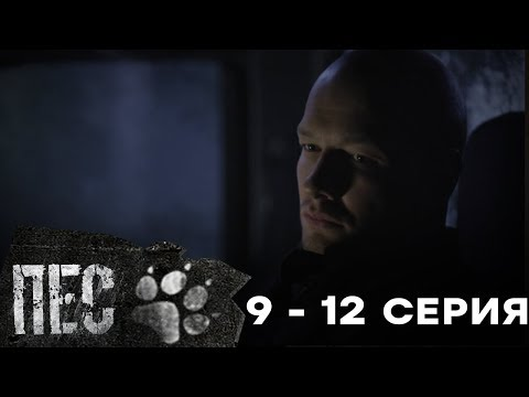 Сериал ПЕС - 1 сезон – 9-12 серия – все серии подряд