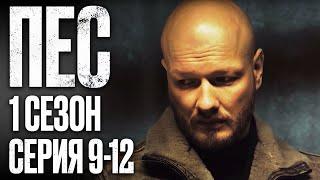 Сериал ПЕС - 1 сезон – 9-12 серия