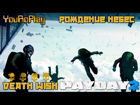 Payday 2. Как пройти рождение небес, birth of sky.Жажда смерти.Death Wish.