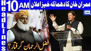Double Trouble For Molana Fazal ul Rehman | Headlines 10 AM | 22 July 2019 | Dunya News