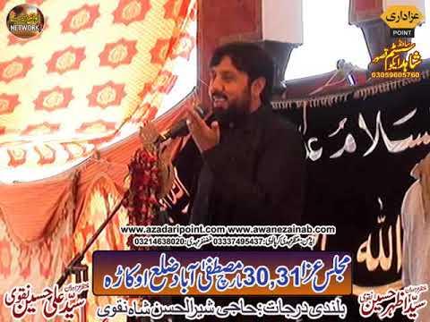 Zakir Taqi Abbas Baloch majlis Aza 31 march 2019 Mustafa Abad Sher Garh Okara