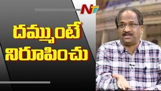 అలా నిరూపిస్తే జీవితంలో విశ్లేషణలు చేయను -  Prof K Nageshwar |  TDP-BJP Merger | NTV