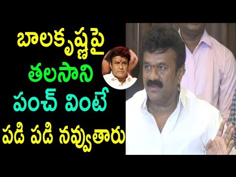 Talasani Srinivas Yadav Satirical Comments On TDP MLA Balakrishna | Cinema Politics