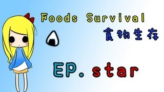 【Q子】minecraft『 FoodSurvival 食物生存』─ EP.開始 我家是飯糰OWO