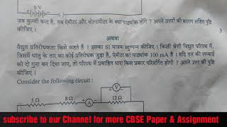 Science Compartment Paper 2018 10th