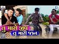 Tu Maro Jiv Tu Mari Jaan   New Gujarati Song 2018 | Aniruddhsinh Chavda | FULL HD VIDEO