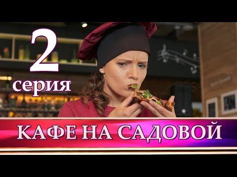 КАФЕ НА САДОВОЙ 2 серия. Мелодрама 2017