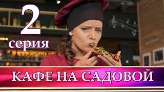 КАФЕ НА САДОВОЙ 2 серия. Мелодрама 2017 48.83 MB