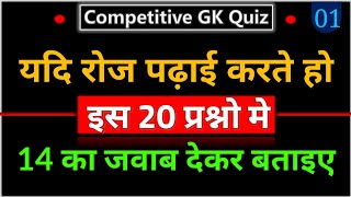 Gk | General knowledge | Important gk questions and answers for competitive exams | Current Gk 2019