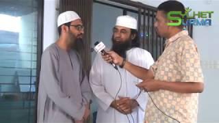 কুমারপাড়া লা-মাজহাবিদের তাকওয়া মসজিদ নিয়ে প্রতিবেদন Sylhet Surma TV | সিলেট সুরমা টিভি
