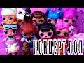 Мультик пародия мокрые кроссы куклы Lol Surprise Lol Dolls концерт ЛОЛ mp3