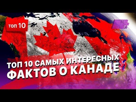 10 самых интересных фактов о Канаде