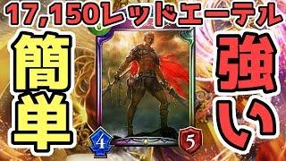 【7ターン勝利】安くて簡単!スパルタクスロイヤル【シャドウバース/Shadowverse】
