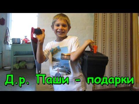 Семья Бровченко. Дарим Паше подарки на его Д.р. (10.16г.)