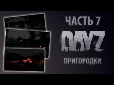 Пригородки - Играем в DayZ - Часть 7.3