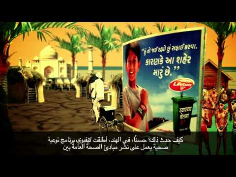 Lifebuoy Health Soap - Our Story