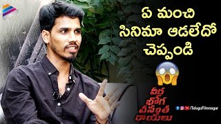 Director Indrasena Comments on Audience | Veera Bhoga Vasantha Rayalu Interview | Sree Vishnu