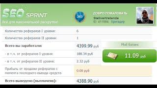 Как заработать на Seo Sprint, Автокликер Для Seo Sprint 1000 рублей в час