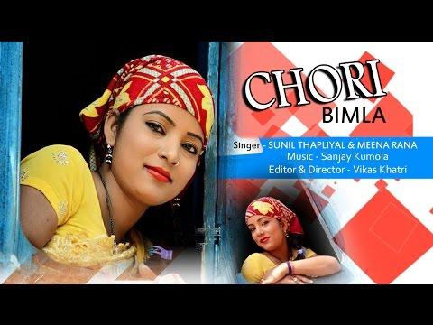 Chori Bimla # Latest Garhwali song 2016 by SuniL Thapliyal & Meena Rana