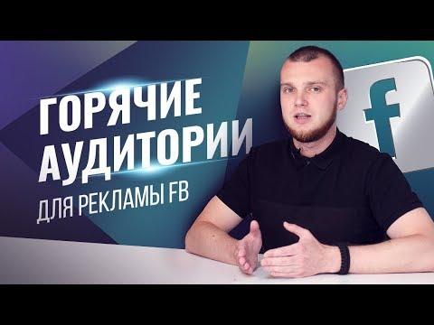 Реклама Facebook. Как создать горячую аудиторию для рекламы Facebook [#GeniusMarketing]