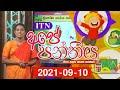Ape Panthiya 10-09-2021