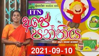 Ape Panthiya - (2021-09-10) | ITN