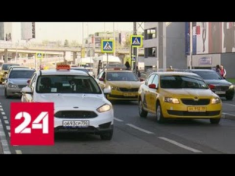 Таксистов в подмосковных аэропортах оштрафовали на три миллиона рублей - Россия 24