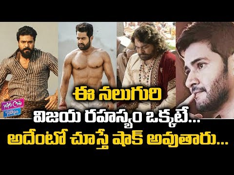 Tollywood Top Heroes Success Formula | Chiranjeevi, Ram Charan, NTR, Mahesh Babu | YOYO Cine Talkies