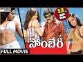 Somberi Telugu Full Length Movie || Ali, Ruksha