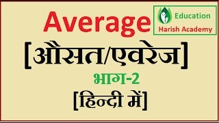 Average Chapter in hindi || औसत/एवरेज in Hindi Part-2