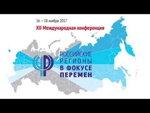 XII Международная конференция «Российские регионы в фокусе перемен»