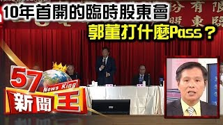 10年首開的臨時股東會  郭董打什麼Pass? - 蔡明彰 2018.01.31《57新聞王》精華篇