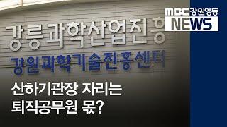 R)산하기관장 자리는 퇴직공무원 몫?